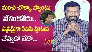 Posani Krishna Murali Most Funniest Speech at Hello Guru Prema Kosame Success Meet | Ram | Anupama