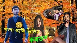 (আসল পুরুষের রহস্য) CONDOM/কনডম  Bangla Prank Video 2017