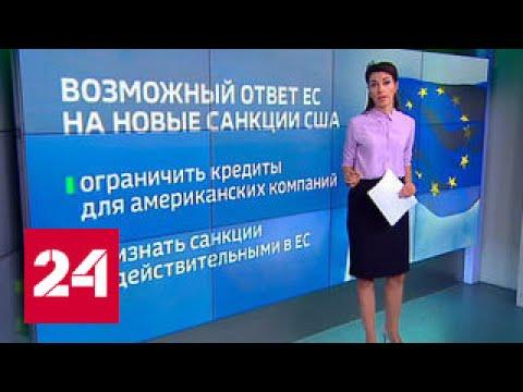 Санкции США против России: чем ответит Европа?