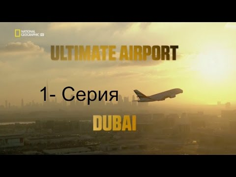 Международный аэропорт Дубай 1 Серия