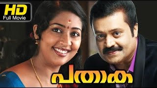 Pathaka 2003 Malayalam Movie | Malayalam Movie | HD Online MOVIES | FEAT.Suresh Gopi, Navya Nair