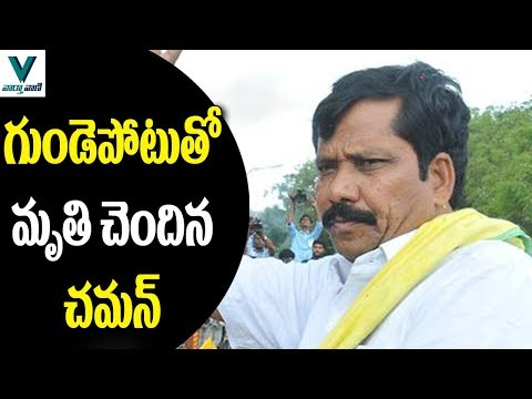Anantapur Ex-ZP Chairman Chaman is No More - Vaartha Vaani