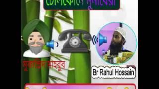 ফোন মুনাযারা : বিদাতের প্রকারভেদ দেওবন্দী মুক্কাল্লিদ মাহবুব BrRahul Hossain