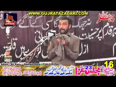 Zakir Yasir Karbali | 16 Safar 2019 | Dahreekay Gujrat || Raza Production