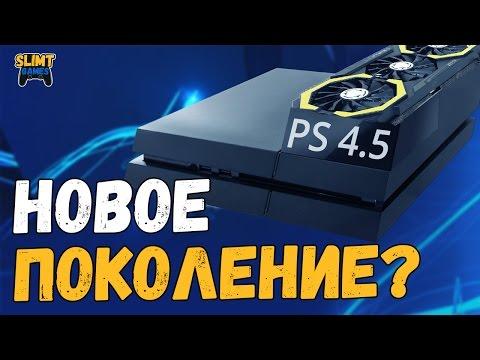 Новое поколение консолей?  PlayStation 4.5 (PS4K)