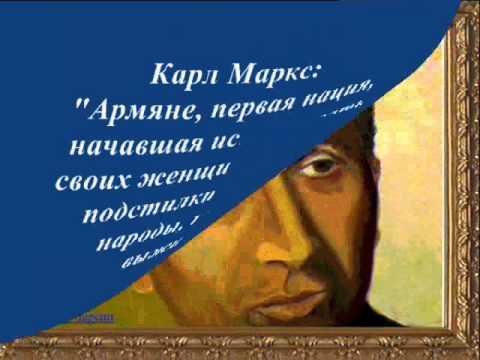 А с пушкин стих про армян