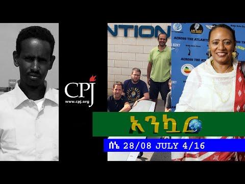 Ethiopia - Ankuar : አንኳር - Ethiopian Daily News Digest | July 4, 2016