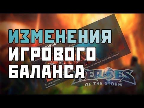 Изменение игрового баланса | Патч 10 Января | Heroes of the Storm