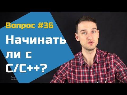 Начать обучение с языка C++ — Вопросы и Ответы #36
