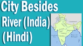 City Besides River and Details about the River(India)in Hindi   Static GK