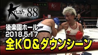 【OFFICIAL】Krush.88 KNOCK DOWN FIGHT MAY.17.2018