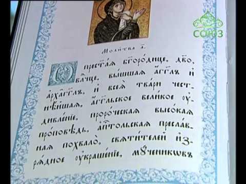 акафист успению пресвятой богородицы скачать текст