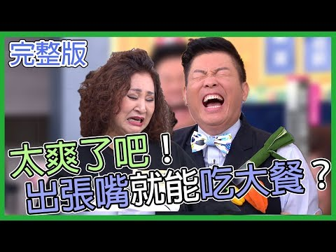 台綜-型男大主廚-20190121 這個時代出一張嘴也行?動動口就能吃大餐太神啦!