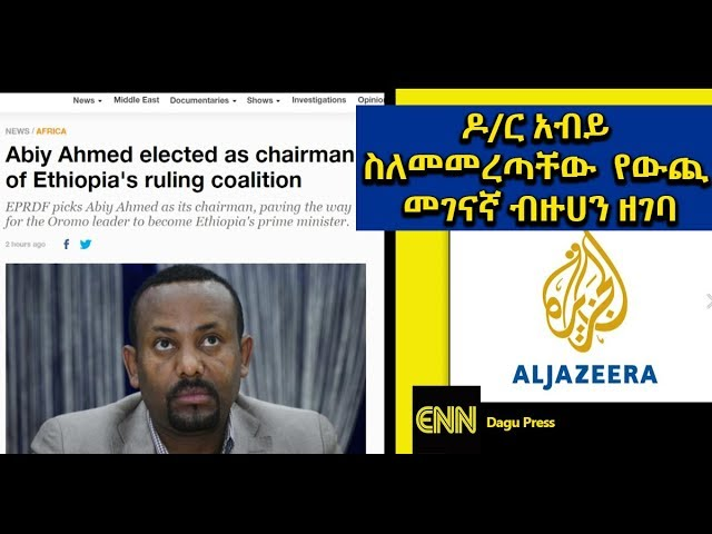 Foreign medias Report On The NoMination Of Dr. Abiy - Dagu Press