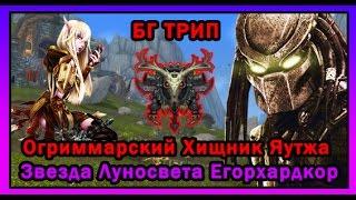 Огриммарский Хищник Яутжа и Звезда Луносвета Хардкор. Бг Трип