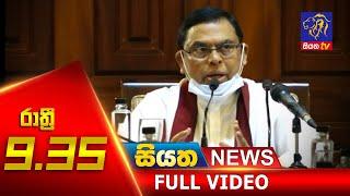 Siyatha News | 09.35 PM | 26 – 03 – 2020