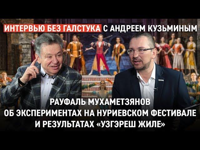 Интервью без галстука  Рауфаль Мухаметзянов  Нуриевский фестиваль и национальная культура в театре