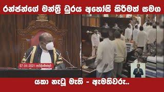 Ranjan Ramanayake - no more an MP