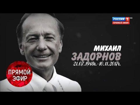 Памяти Михаила Задорнова. Андрей Малахов. Прямой эфир 10.11.17