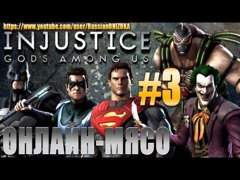 Онлайн - мясо! - Injustice Gods Among Us #3 - Грязно играешь