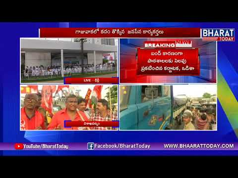 Bharat Bandh | Left Parties Protest At Visakhapatnam | Bharat Today