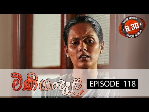 Minigandela | Episode 118 | Sirasa TV 27th November 2018 [HD]