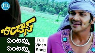 Entamma Song - Bindaas Full Songs - Manoj Manchu - Sheena Shahabadi - Bobo Shashi