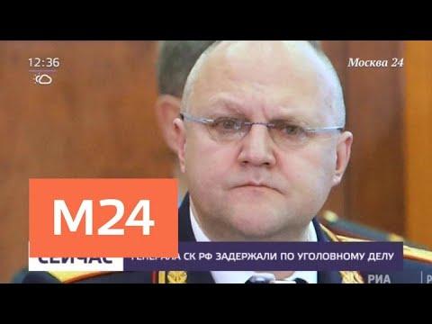 ФСБ задержала генерала Следственного комитета - Москва 24