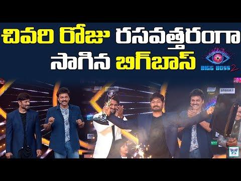 Bigg Boss 2 Title Winner Kaushal | Telugu Bigg Boss Grand Finale | Venkatesh | Nani | MyraMedia