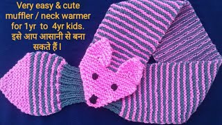 Very easy teddy muffler / neck warmer for kids / new knitting design 2018/ knitting pattern / part-1