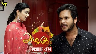 Azhagu - Tamil Serial | அழகு | Episode 374 | Sun TV Serials | 13 Feb 2019 | Revathy | VisionTime