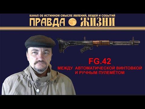 FG 42 — оружие для парашютистов