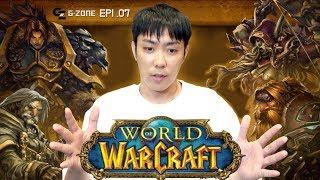 World Of Warcraft 지존 강림  | 은지원의 게임 채널 [G-ZONE]