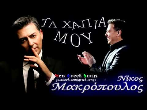 Ta Xapia Mou - Nikos Makropoulos CD Rip HQ (New Song 2012) Music Videos