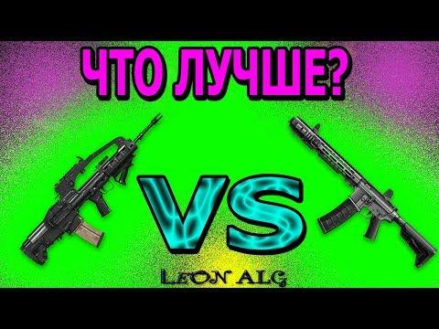 Warface. ЧТО ЛУЧШЕ? VHS-2 VS SAI GRY AR-15!