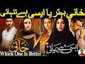 Khaani vs Aisi Hai Tanhai All Episodes Review | 7 & 8 ( Promo )- ARY Digital Drama