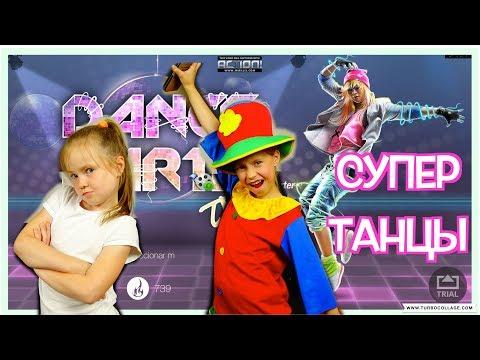 DANCE PARTY/Танцевальный Челлендж