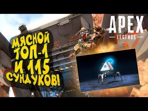 МЯСНОЙ ТОП-1 И 115 СУНДУКОВ В Apex Legends