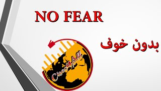 No Fear By Engineer Ammar Hanon -4