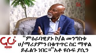 ETHIOPIA - ''The Westerns wanted to Arrest Mengest Hailemariam'' NAHOO TV