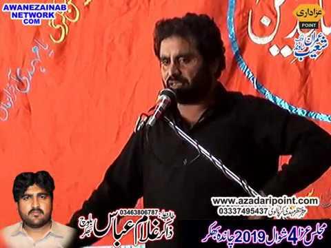 Zakir ulfat hussain shah majlis aza 4 Shawal 2019 Chanda Bhakar Jalsa zakir ghulam abbas baloch