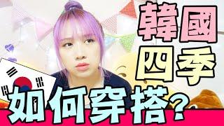 【韓國必知】韓國旅行四季穿搭必知? What Should I Wear in Korea? | Mira