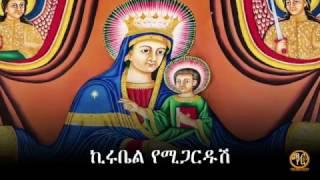 Ethiopian Ortodox Tewahido (Kiruble Yemigardush)  (K. Misteru Tafere)