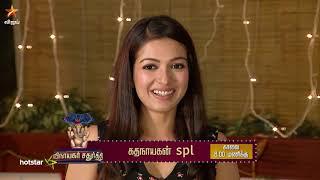 Vinayaka Chathurthi Special | Katha Nayagan SPL | Promo