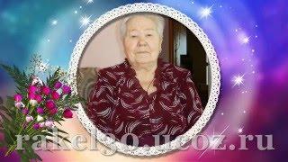 Поздравления бабушке от внуков на 85 лет