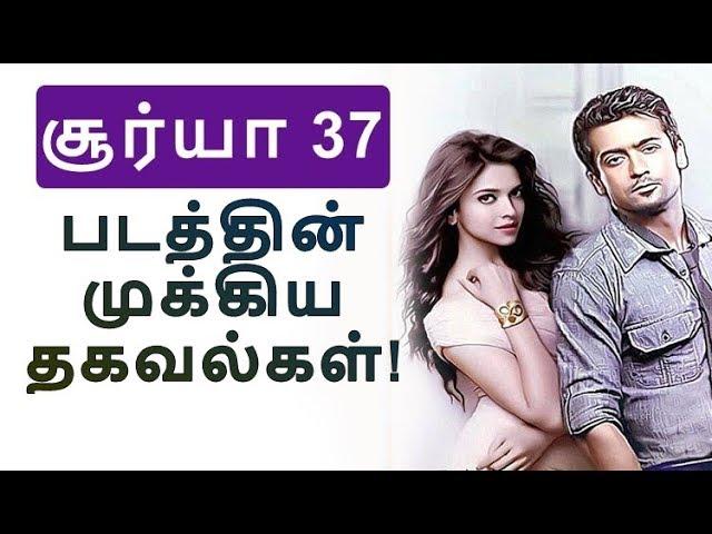 Suriya 37 Official Updates | Surya Next | NGK | Thalapathy 62| Viswasam| Vijay| Thala ajith