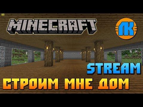 Minecraft \ Stream \ СТРОИМ МНЕ ДОМ !!!