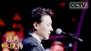 [经典咏流传]曹轩宾为你唱经典《送元二使安西》 | CCTV