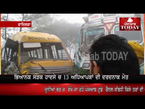 Terrible Accident In Fazilka : 13 teachers Death In school bus and truck collision