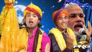 Modi Ji Ki Dhamal    FULL HD VIDEO   Laxman Singh Rawat,Shambhoo Meena    LATEST PRG SONG